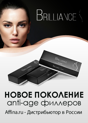 Филлеры BRILLIANCE - Anti-age продукт