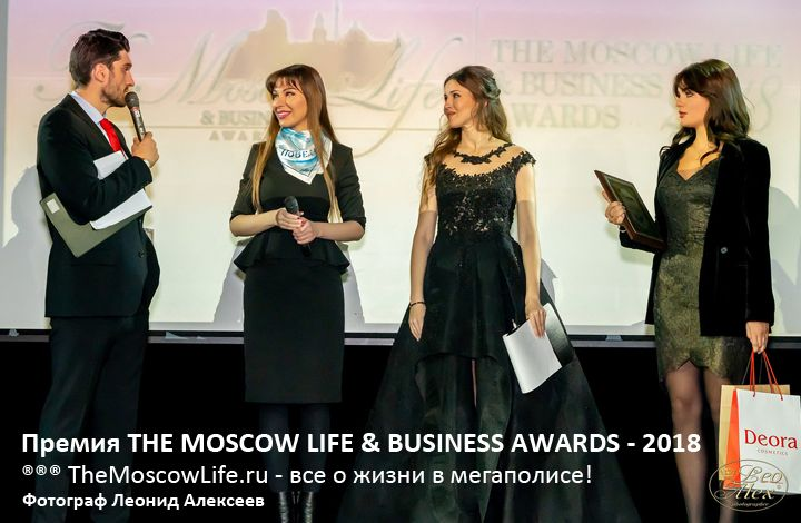 Премия THE MOSCOW LIFE & BUSINESS AWARDS - 2018 ®®® TheMoscowLife.ru - все о жизни в мегаполисе!