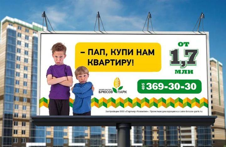 нашли реклама о продаже квартир в москве мае вам следует